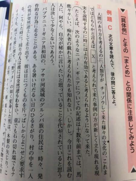 この文章の最初の文の意味が分かりません。Xには荒唐無稽が入ります。 最初の文で日本語が変じゃないですか? よろしくお願いします。