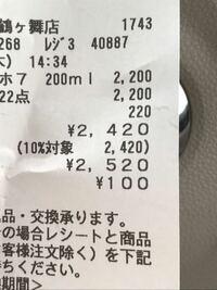 このレシートの金額は 消費税 二重とりしてませんか?  他の客は2点で合計220円 私の場合22点なので 合計2200円になるはずじゃありませんか?