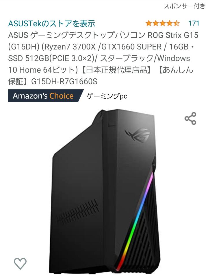 デスクトップPCでApexをしたいのですがこのパソコンのスペックはどうですか? 予算10万くらいで探してます。