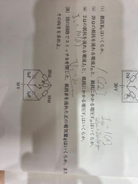 (B)の導き方を教えてください 答えは上向きに50μCです