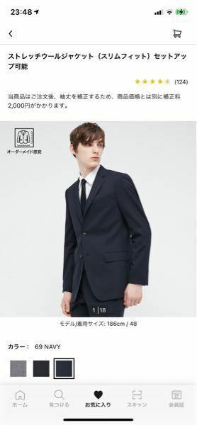 ユニクロでこのテーラードジャケットを購入しようと思うのですが身長164センチ61キロの場合着丈は64と66どちらのほうが良いでしょうか?