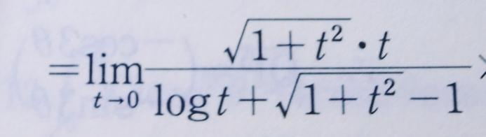 この極限のやり方を教えてくださいm(_ _)m