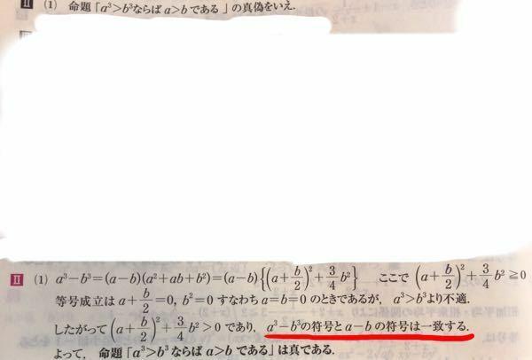 ここの、「符号が一致する」というのはどういう事ですか? 当然{(a+b/2〜}が正、a^3+b^3も正、よってa -bは正という理屈は分かりますが、この様な言い回しをしている理由が分かりません。 解答宜しくお願い致します!