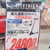 この電動キックボードは公道走行可能ですか? 移動手段としてこの電動キックボードを購入する予定なので、事前に走行可能かしりたいのでどなたか電動キックボードに詳しい方、ご回答を宜しくお願い致します。