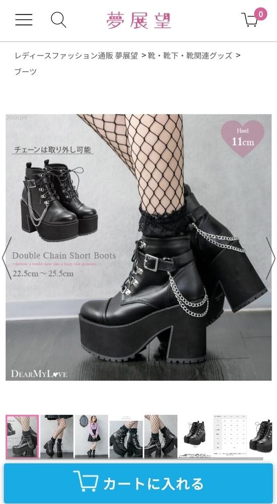 夢展望のこちらの靴、入荷はいつでしょうか?それとももう入荷はしませんか? https://www.dreamvs.jp/shop/g/g5305260101/