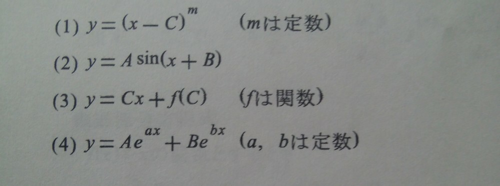 定数A、B、Cを消去してその関数が満たす微分方程式をつくる問題なのですが、(1)、(3)、(4)について教えてください。 よろしくお願いします。
