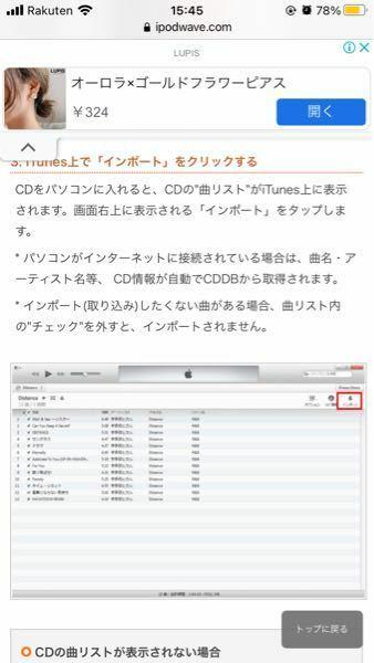 パソコンにcdを入れてもダウンロードできない iPhoneとiCloudミュージックライブラリをオンにして同期をしました。 iTunesで、iPhoneでAppleMusicに契約しているアカウントでログインもしました。 そうすると、cdを入れてもダウンロード出来なくなってしまいました。(以前はcdを入れたら画像のような画面になりダウンロードできたが今は画像のような画面が一向に出てこない。)