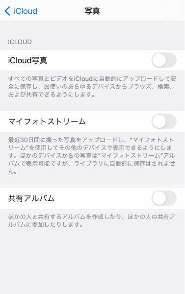 iPhone の iCloud サインアウト について。 写真のような設定の時、iCloudからサインアウトして別のApple IDでサインインしても、このiPhone本体の画像はちゃんとこの本体に全部残るのでしょうか? それとも、サインアウトしたその瞬間 消えてしまうのでしょうか? ちなみに同じApple ID で複数端末を所持していますが、それぞれ画像は重複しておらず、それぞれ別の写真が...