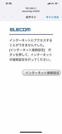 エレコムのルーターとソフトバンク光を繋げているんですが初期設定がうまく行きません。 インターネット接続設定を押すと何も表示されなく真っ白の画面で固まってしまいます。本来でしたらログイン画面がでるのですが、、、。 どうやったらログイン画面が出ますか? 接続は説明書を見てやったので間違いはないと思います。調べても解決しなくてどなたかアドバイスお願いします。