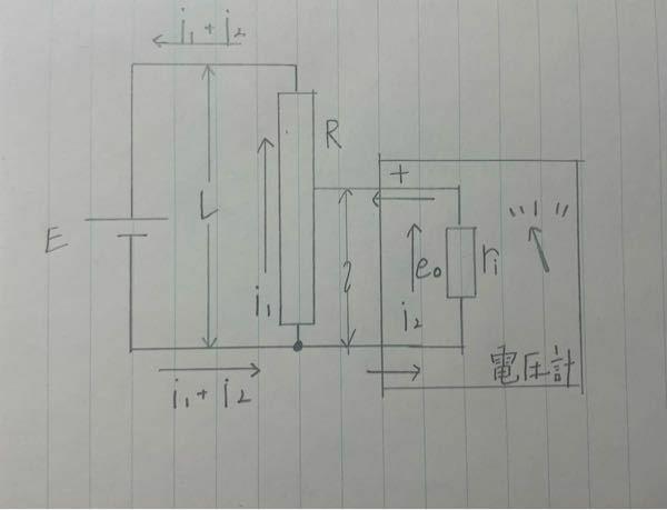 可変抵抗Lに繋いで内部抵抗riの電圧計で可変抵抗lの位置の電圧を測定する場合について電圧計が示す電圧e0をキルヒホッフの法則をもちいて求めたいです。 お願いします。