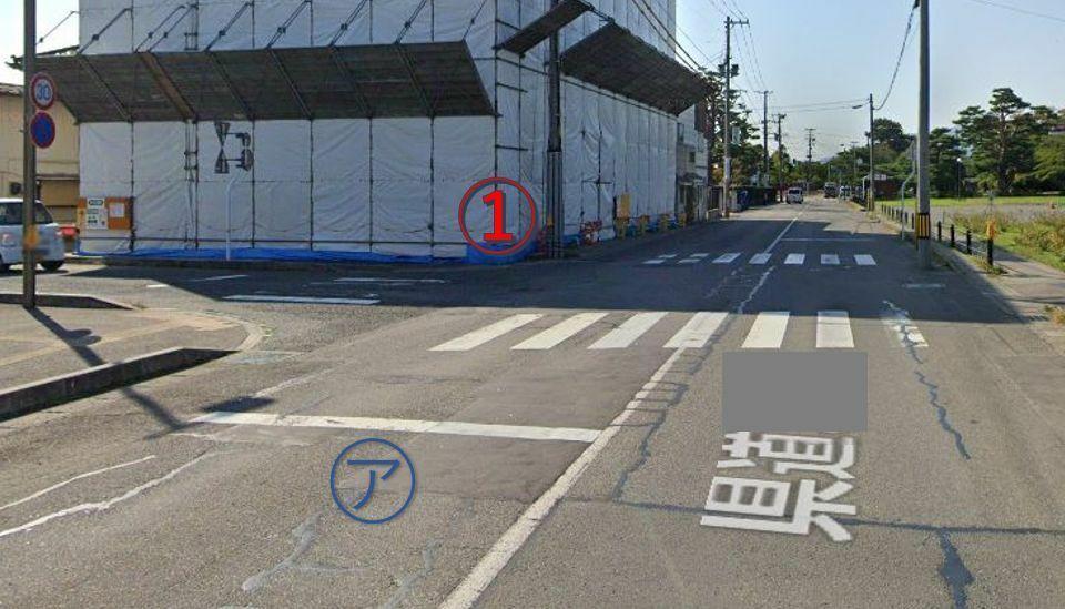 「横断歩行者等妨害等違反」について教えて下さい。 写真のT字路(信号無)で(1)に大人が2人立っています。 この場合、交差点に進入して(1)の手前で止まるのか、 交差点手前(ア)で止まるべきなのかどちらでしょう。 左から車が来ているので、 交差点内で止まるのは危険な気がしますが、 交差点手前で止まっては 離れているので歩行者が気付かない可能性があります。 (立ち話をしているように見えました。)