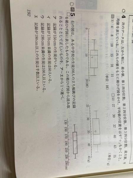 5の問題の「ア 記録が150cmの生徒がいる」のところの答えを見ると「箱ひげ図からは最小値以上第1四位数以下の生徒が約50人いることはわかるが〜」のところでなぜ約50人いるとわかるのですか? 教えてください…。