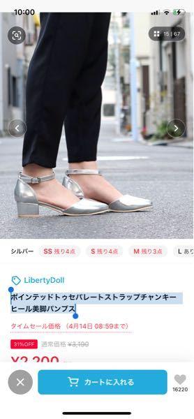 こういう足首が固定されているパンプスは靴擦れしますか?