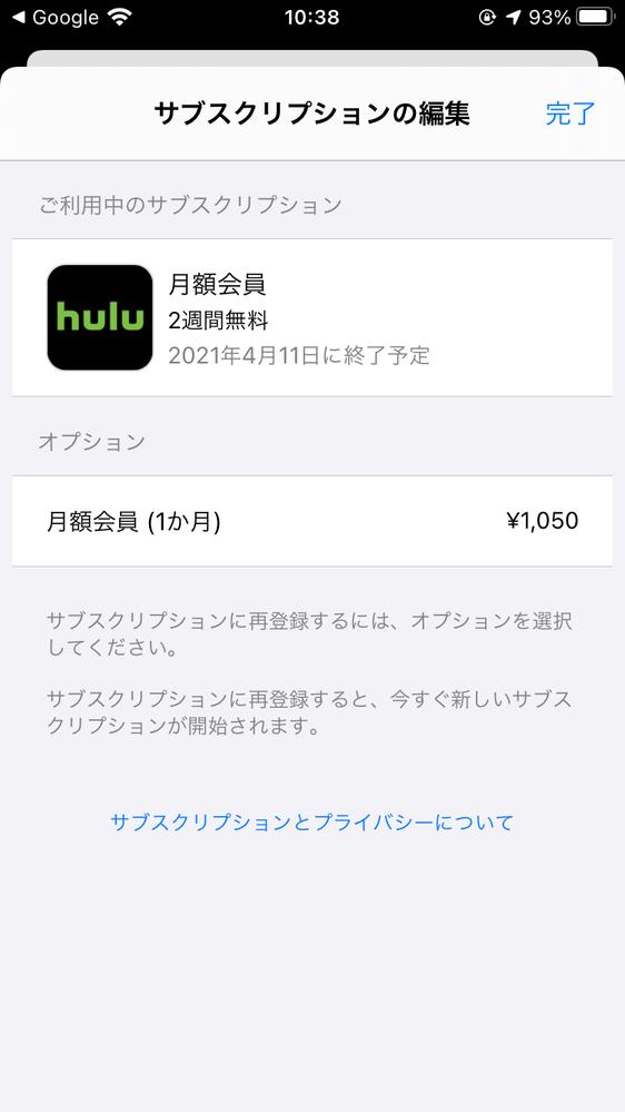 Huluの2週間お試しを解約したのですが、ちゃんと解約できているのかわかりません。 アカウントのところを見ても解約方法はApp Storeで解約してください的な感じでかかれていて、私はちゃんとApp Storeで契約?をとったつもりなのですがこれでできていますか?