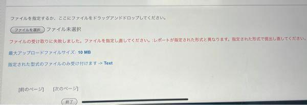 iPadでWordを使ってるんですが、大学の課題で指定された形式のファイルのみ受け付けますと書かれています。 何回やってもできなくて助けてください。