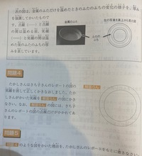 金属の熱膨張 小学校の理科  添付画像の問題について質問です。中高一貫の問題なので、小学校の知識で教えてください。 問題5について質問です。 問題4のような図をかいた理由の模範解答には 「金属は温められ...