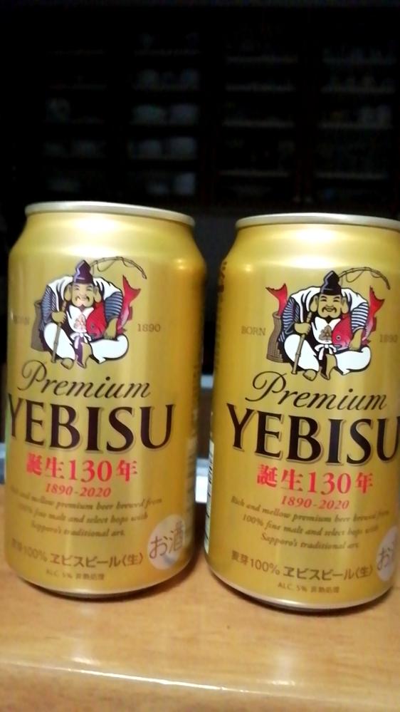 エビスビールのあたりですかね? 昨日父が見つけて喜んでました。