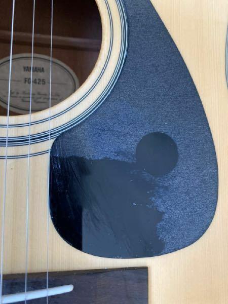 ギターに着いてたペラペラのテープを剥がしたんですがテープ後が残ってしまいました。 ベタベタする所は消しゴムで落とせたんですが、 少しザラザラに見える所はお酢でコットンで吹っても ハンドクリームを塗っても 剥がれませんでした。 なにかいい方法などありますでしょうか?