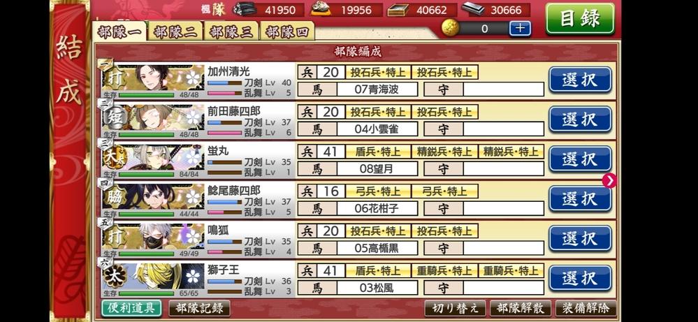 刀剣乱舞で8面、青野原の記憶の上田城ステージをこの編成でクリアできるでしょうか? 編成は、 加州