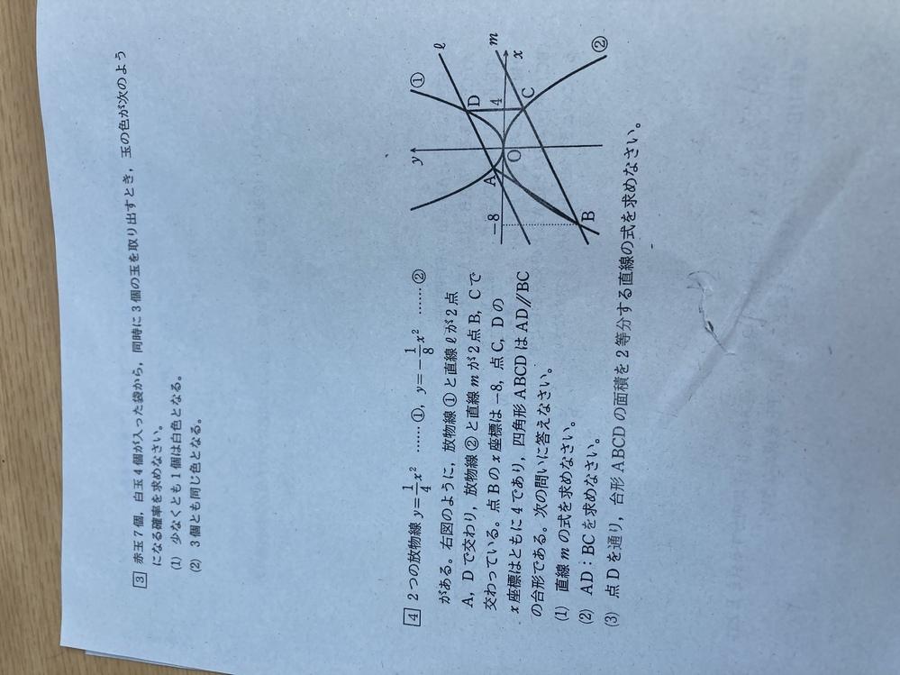大至急お願いします。 数学を教えてください。 解説、途中式ありでお願いします。