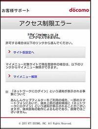 docomoの安心フィルターがかかっている端末でブラウザを使っている時に下の写真のようなサイトが出てきたら、保護者の方へ通知は届きますか?