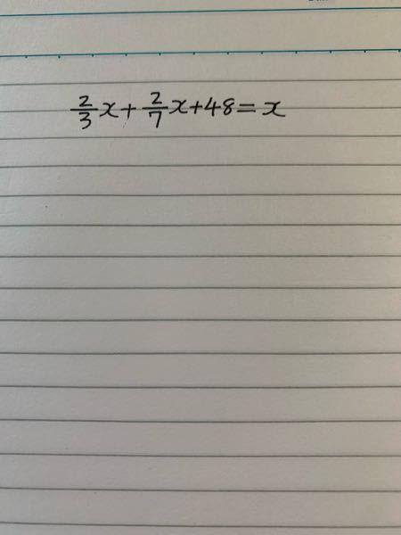 質問が消えてしまいました。m(._.)m申し訳ございません。(泣) 1/3x+2/7x+48=x を質問しました。 問題文です。m(._.)m ある本を読み始め、1日目は全体の1/3を読み、2...