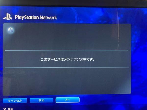 PlayStation3でサインインをしようと思ったら下の画面がでてきました。どうしたらYouTubeが見れますか?