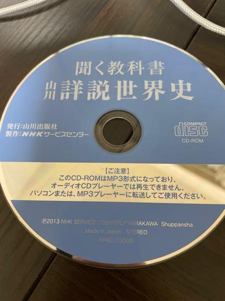 このCDをパソコンに取り込み、最終的にiphoneに取り込みたいのですがどうしたらいいでしょうか。 他のCDはiTunesに取り込んで同期できるのですが、これはiTunesに認識されません。 フ...