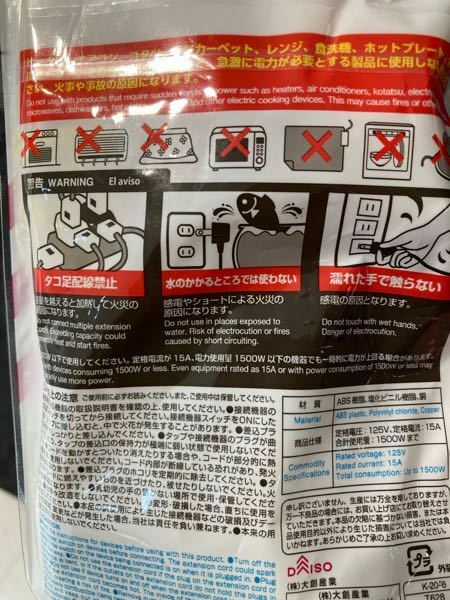 これ冷蔵庫の延長コードとして使えますか? よろしくお願いします。