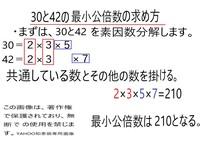数学の問題です。 次の数の最小公倍数の求め方をユークリッドを使わずに、下記のような やり方で教えて下さい。お願いいたします。 ①30と60 ②60と45