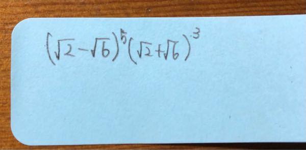 数学です、この計算の仕方を教えてください。 よろしくお願いします。