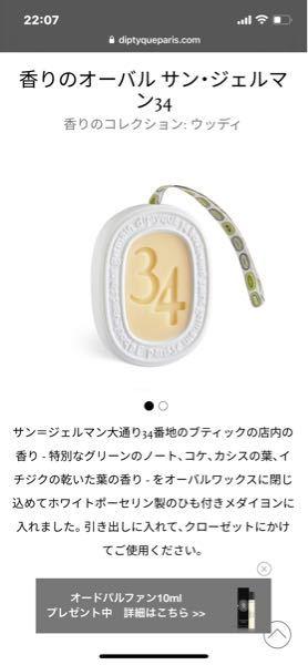 DIPTYQUEというブランドのサン・ジェルマン34の『香りのオーバル』の香りが好きで、その香りに近い香水を探しています。 しかし、ブランド内で3種類類似の商品があり、どれがこの『香りのオーバル...