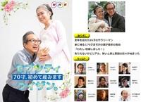 70才、初めて産みますセブンティウイザン。 だと お婆さんが 妊娠しますが、現実問題として その齢の夫婦でも 妊娠するような営みはあるんでしょうか? 実際に妊娠するのは日本だと何歳までですか?