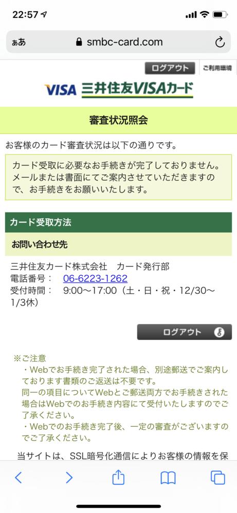 三井住友カード審査状況について キャッシング利用のため、web申請しましたがその後の手続きで、源泉徴収票を郵送で提出しました。 この画像は、審査に通過したということでしょうか?