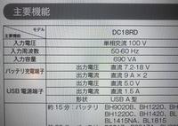 makitaマキタの18vバッテリーを二本使用するチェーンソーを使用しています。 屋外使用でバッテリーチャージをしたく、ポータブル電源の導入を検討しています。 ですが、必要な容量(??wh・??ah)がわかりません。 マキタ純正のDC18RDを使用してマキタ純正BL1860を二本ずつ複数回チャージしたいと思っています。 必要最低限のポータブル電源のスペックを知りたいです。 よろしくお...