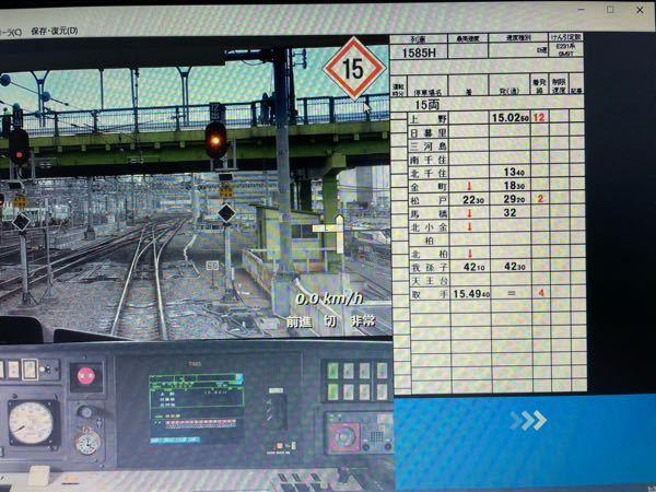 第一閉塞進行さんが発売をした、上野東京ライン常磐快速線を買いました。残りの距離が表示されないのですが、なぜですか?