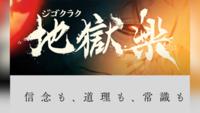 フォントに詳しい方お願いします! この地獄楽という漢字のフォントと「信念も、道理も、常識も」のセリフのフォントを教えて下さい。