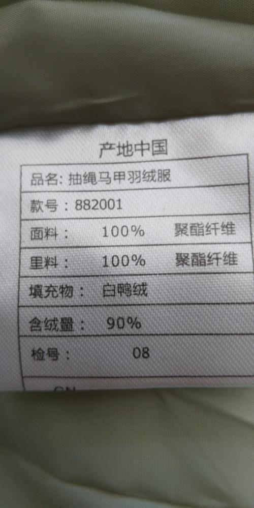 中国製品です 何方か日本語に訳してくれませんか 宜しくお願い致します