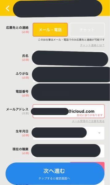タウンワークについて質問なのですが、メールアドレスを登録しようとすると「形式が間違っています」と出ます。@の前は半角英語と数字しか使っていないのですが、何が駄目なんでしょうか? タウンワーク内で...