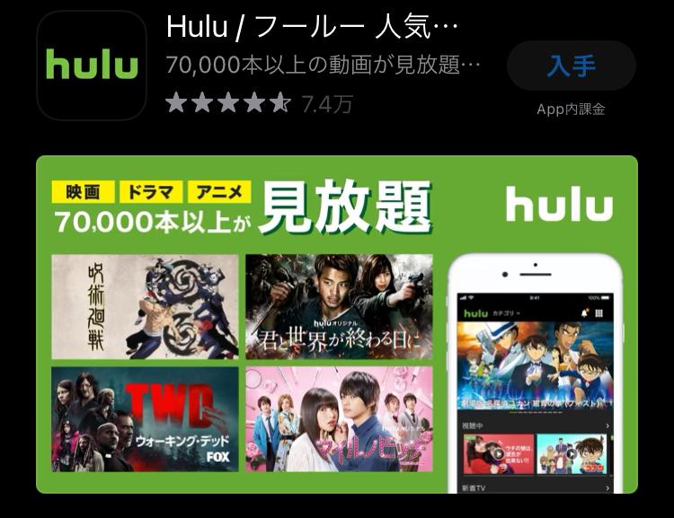 Huluのアプリを入れたいのですが、親の制限があり、入れることが出来ません。解除方法を教えて欲しいです。