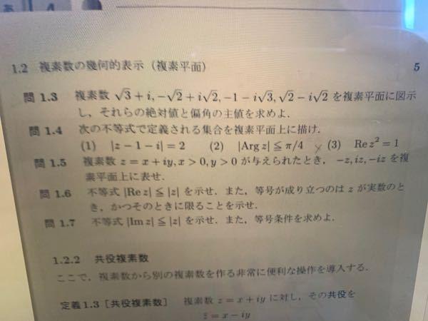 問1.3〜1.7の回答解説をお願いします。