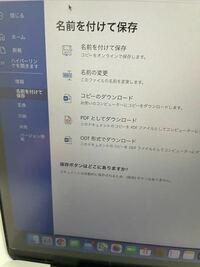 MacBookのWordを使って作成した文書を提出したいのですが、保存先がわかりません。助けてください。