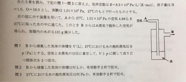 化学の問題です。教えて下さい。
