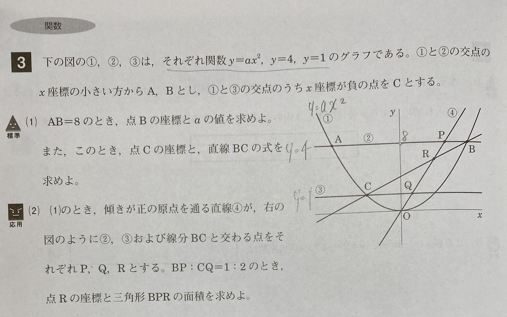 数学の問題を教えていただきたいです。 写真の問題になります。 よろしくお願い致します。