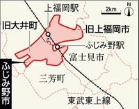 埼玉県上福岡市は2005年10月1日に入間郡大井町と合併し「ふじみ野市」に移行し消滅しました。 名前の由来が東武東上線の「ふじみ野」駅ということですが、それは富士見市にあります。 富士見市と名前が紛らわしい上に一つ手前(池袋方面から)の駅名を拝借されたのではたまったものではないのでは?