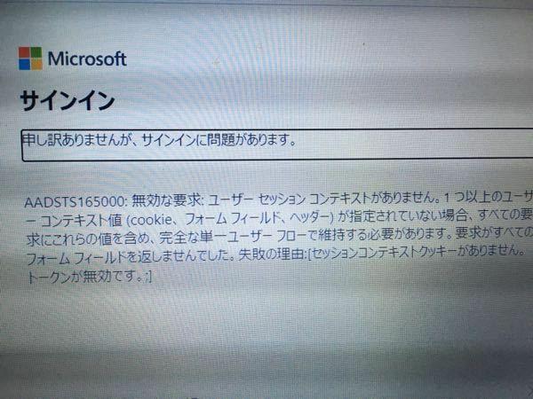 Microsoftアカウントの作成をしているところなのですがメールアドレスを入力し送られてきたコードを入力。 後一歩のところで画像のようなエラーメッセージ。これはどうすれば良いのでしょうか? Windows10です。