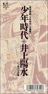 曲のタイトルも歌詞も全て日本語の曲を1~2曲教えて下さい! ♪少年時代 井上陽水さん