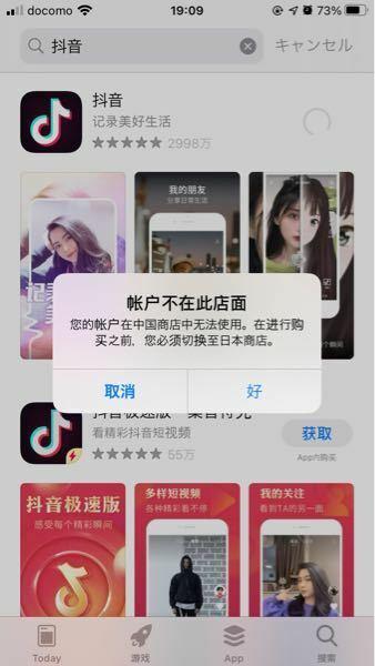 中国のAppleIDを取得してアプリを入れようとしたのですが、このようなものが出てきてできません(><) 何か間違えているのでしょうか?解決方法がわかる方教えてください( ˃ ω˂ )