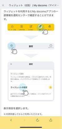 マイドコモのウィジェットの設定ができません。マイドコモアプリからアプリ設定を開いてもウィジェットの設定という項目がでてきません。ウィジェットの設定はどこで出来ますか?