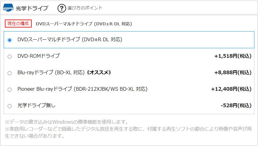 ドスパラの光学ドライブオプションの 「Blu-rayドライブ」は4K UHDの再生は可能なのでしょうか?
